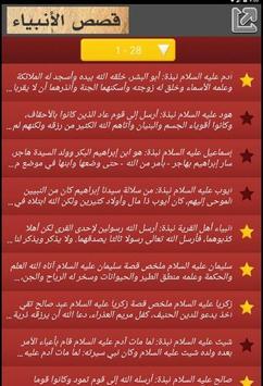 قصص الانبياء apk screenshot