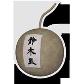 花火職人(見習い)鈴木安兵衛 icon