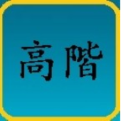 TOCFL Flashcards Level 4 高階 icon