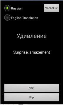 TORFL B1 Russian Flashcards screenshot 1