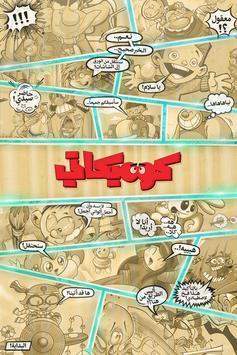كوميكاتي poster