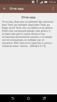 Православный Помощник apk screenshot
