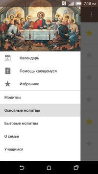 Православный Помощник poster