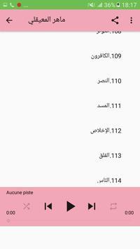 قران كريم - ماهر المعيقلي screenshot 4