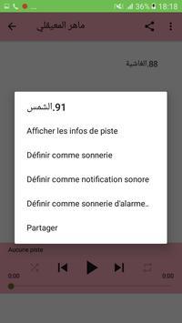 قران كريم - ماهر المعيقلي screenshot 6