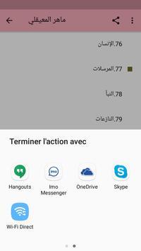 قران كريم - ماهر المعيقلي screenshot 7