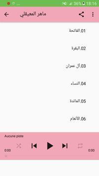 قران كريم - ماهر المعيقلي screenshot 2