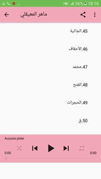 قران كريم - ماهر المعيقلي screenshot 3