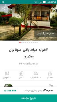 سرایار Sarayar screenshot 1