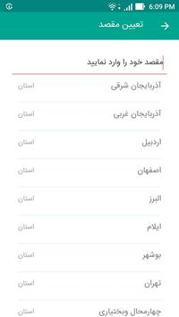 سرایار Sarayar screenshot 3