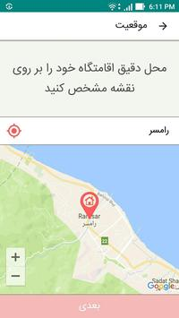 سرایار Sarayar screenshot 5