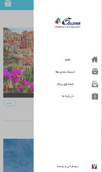 آژانس مسافرتی گالیور screenshot 2