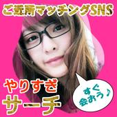 ご近所マッチングSNS - 無料登録のヤりすぎサーチ icon