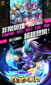 次元大亂鬥-跨服激戰 poster