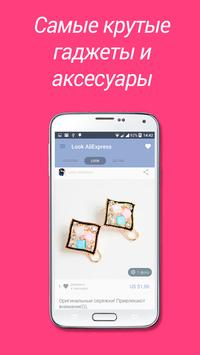 Look Aliexpress apk screenshot
