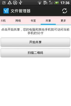 YaYa文件管理器 apk screenshot
