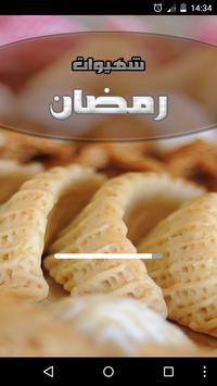 شهيوات رمضان على جوالك poster