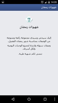 شهيوات رمضان على جوالك apk screenshot