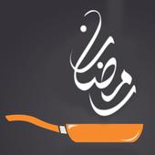مائدتك في رمضان icon