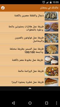 مائدتك في رمضان apk screenshot