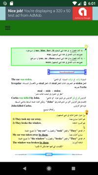 تعلم الانجليزية من الصفر screenshot 1