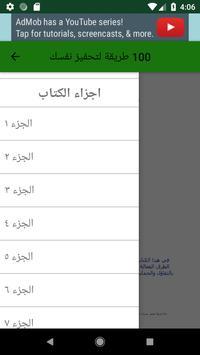 100 طريقة لتحفيز نفسك apk screenshot