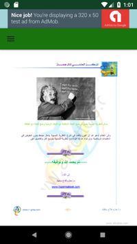 النظرية النسبية ...اينشتاين poster