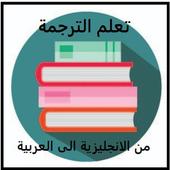 تعلم الترجمة انجليزي-عربي icon