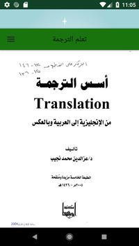 تعلم الترجمة انجليزي-عربي poster