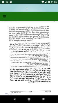 تعلم الترجمة انجليزي-عربي apk screenshot