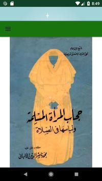 حجاب المرأة المسلمة ولباسها في الصلاة poster