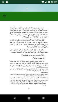 ابو بكر الصديق apk screenshot