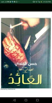 مخطوطة ابن اسحاق العائد poster