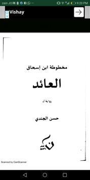مخطوطة ابن اسحاق العائد screenshot 1