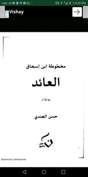 مخطوطة ابن اسحاق العائد screenshot 5