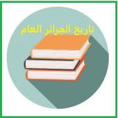 تاريخ الجزائر العام icon