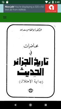تاريخ الجزائر الحديث apk screenshot