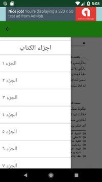 ديوان الخنساء apk screenshot