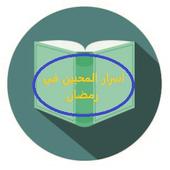 اسرار المحبين في رمضان icon