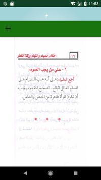 اسرار المحبين في رمضان apk screenshot