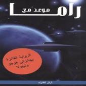 كتاب موعد مع راما icon