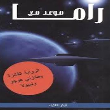 كتاب موعد مع راما poster