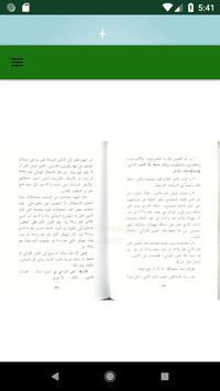 كتاب نبوءة زوال اسرائيل apk screenshot