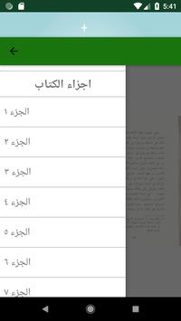 كتاب نبوءة زوال اسرائيل screenshot 1