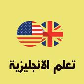 تعلم اللغة الانجليزية بدون معلم icon