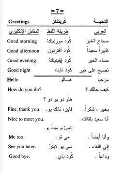 تعلم اللغة الانجليزية بدون معلم screenshot 3