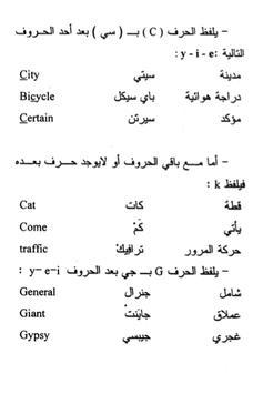 تعلم اللغة الانجليزية بدون معلم screenshot 7