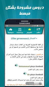 مرجعك الأول في تعلم اللغة الانجليزية screenshot 13