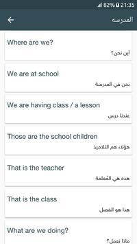 مرجعك الأول في تعلم اللغة الانجليزية screenshot 1
