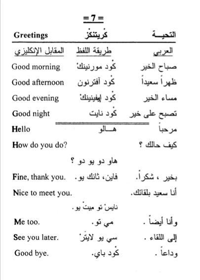 تحميل كتاب تعلم اللغة الانجليزية من الصفر حتى الاحتراف